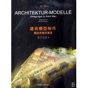 建筑模型制作(模型思路的激发)