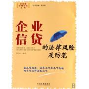 企业信贷的法律风险及防范/企业家法律书柜丛书