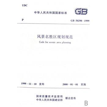风景名胜区规划规范(GB50298-1999)/中华人民共和国国家标准