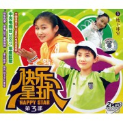 VCD快乐星球<第3部>3地下球室(2碟装)