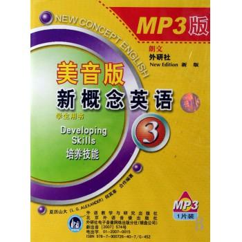 CD-R美音版新概念英语(3学生用书)