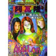 魔网(1魔力女孩与魔法宝石)/阿瓦隆