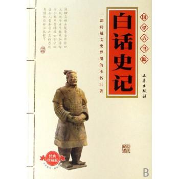 白话史记(经典珍藏版)/国学大书院