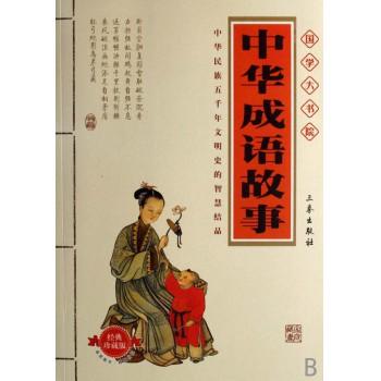 中华成语故事(经典珍藏版)/国学大书院