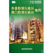 香港特别行政区澳门特别行政区地图/中华人民共和国省自治区直辖市系列地图