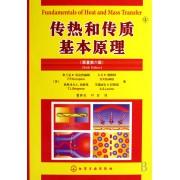 传热和传质基本原理(原著第6版)