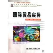 国际贸易实务(高职高专教育国家级精品课程)