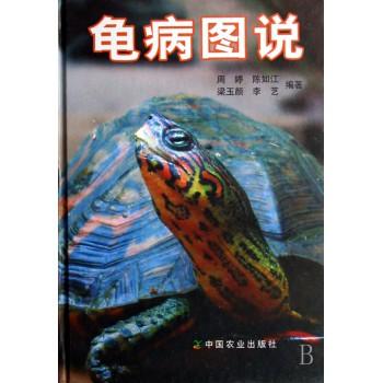龟病图说(精)