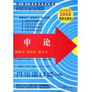 申论(浙江考录专用2008最新深度版浙江省公务员录用考试用书)