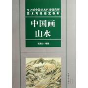 中国画(山水文化部中国艺术科技研究所美术考级指定教材)