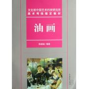 油画(文化部中国艺术科技研究所美术考级指定教材)
