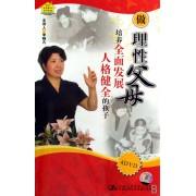 DVD做理性父母<培养全面发展人格健全的孩子>(4碟装)