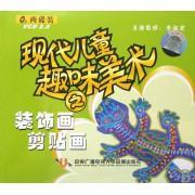 VCD现代儿童趣味美术之装饰画剪贴画(2碟装)