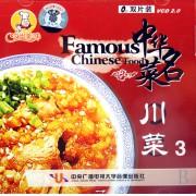VCD中华名菜<川菜3>(2碟装)