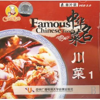 VCD中华名菜(川菜1)
