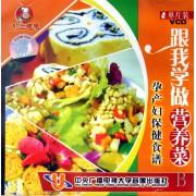 VCD跟我学做营养菜(孕产妇保健食谱)