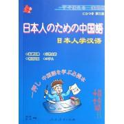 CD日本人学汉语<第3版>(附书)