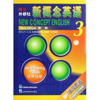 新概念英语(附磁带3新版)(精)
