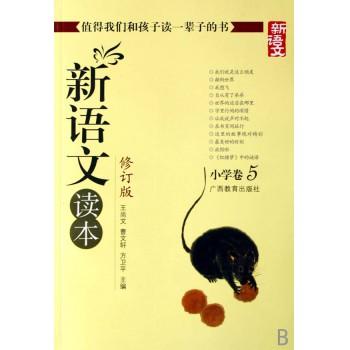 新语文读本(修订版小学卷5)
