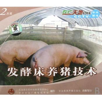 VCD发酵床养猪技术(2碟装)