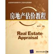 房地产估价教程(全国高等学校管理科学与工程类专业规划教材)