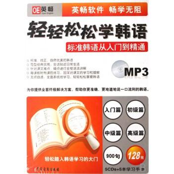 CD-R-MP3轻轻松松学韩语-标准韩语从入门到精通(5碟附书)