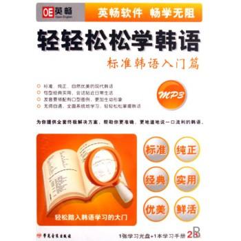 CD-R-MP3轻轻松松学韩语-标准韩语入门篇(附书)