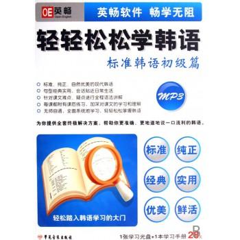 CD-R-MP3轻轻松松学韩语-标准韩语初级篇(附书)