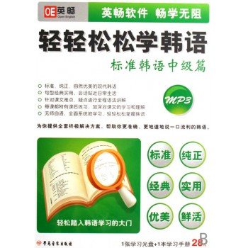 CD-R-MP3轻轻松松学韩语-标准韩语中级篇(附书)