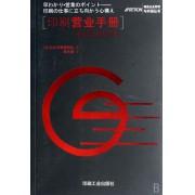 印刷营业手册--业务员成功读本/雅昌企业管理与内训丛书