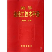袖珍油漆工技术手册