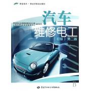 汽车维修电工(初级)/1+X职业技术职业资格培训教材