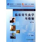 临床寄生虫学与检验(附光盘供医学检验专业用全国高等学校教材)