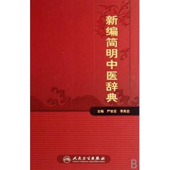 新编简明中医辞典(精)