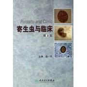 寄生虫与临床(精)