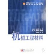 机械工程材料/高职高专机电类教材系列