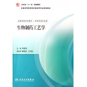 生物制药工艺学(供药学类专业用全国高等学校教材)