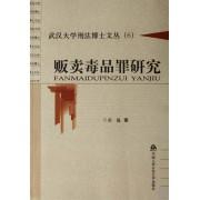贩卖毒品罪研究/武汉大学刑法博士文丛