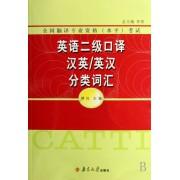 英语二级口译汉英\英汉分类词汇(全国翻译专业资格水平考试)