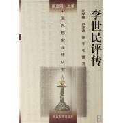 李世民评传(精)/中国思想家评传丛书