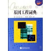 基因工程词典(第2版中文版)(精)