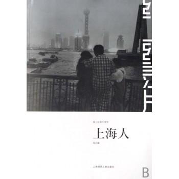上海人/纸上纪录片系列