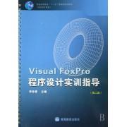 Visual FoxPro程序设计实训指导(附光盘高职高专教育普通高等教育十一五国家级规划教材)