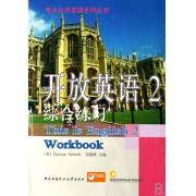 开放英语(附光盘2综合练习)/电大公共英语系列丛书