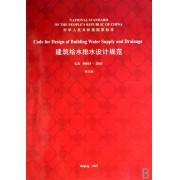 建筑给水排水设计规划(GB50015-2003英文版)/中华人民共和国国家标准