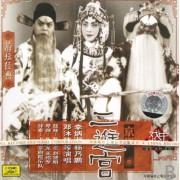 CD京剧二进宫