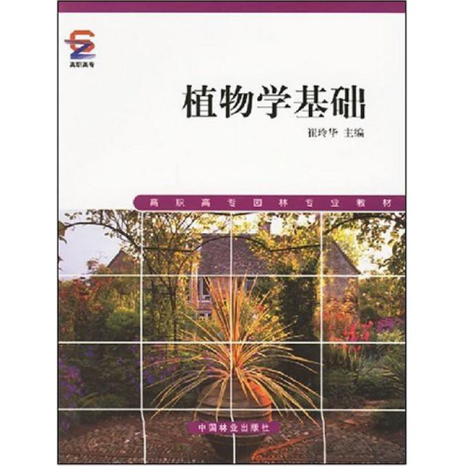 植物学基础(高职高专园林专业教材)