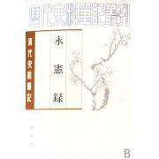 永宪录(清代史料笔记)/历代史料笔记丛刊