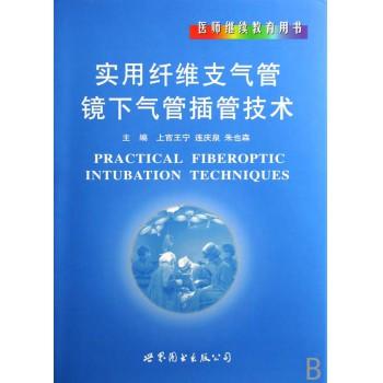 实用纤维支气管镜下气管插管技术(医师继续教育用书)(精)