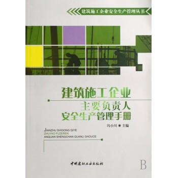 建筑施工企业主要负责人安全生产管理手册/建筑施工企业安全生产管理丛书